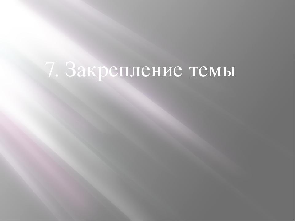 7. Закрепление темы