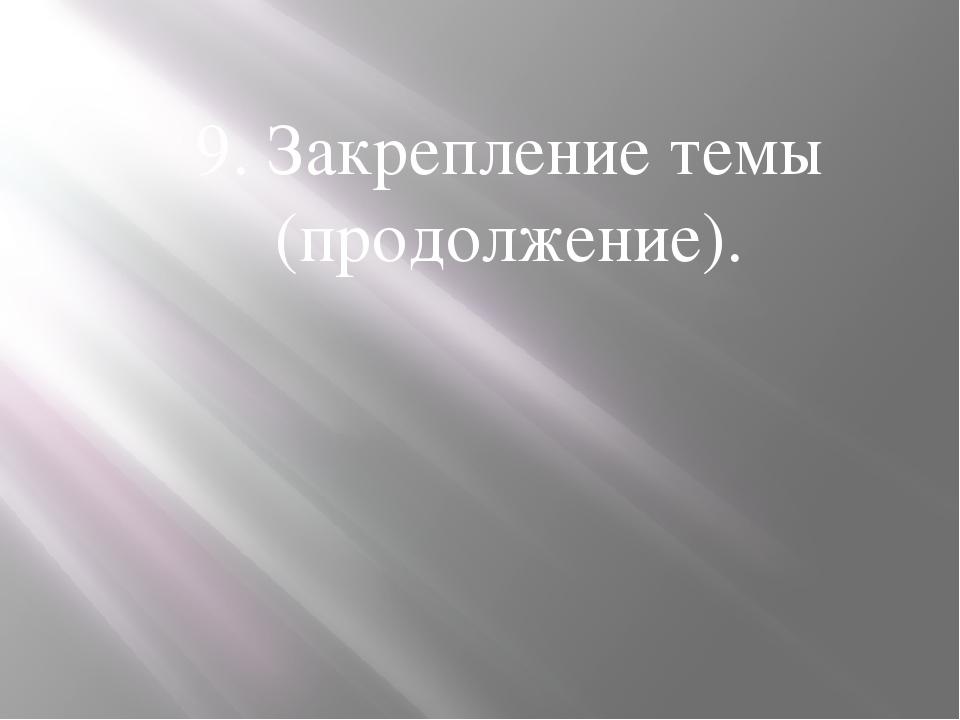 9. Закрепление темы (продолжение).
