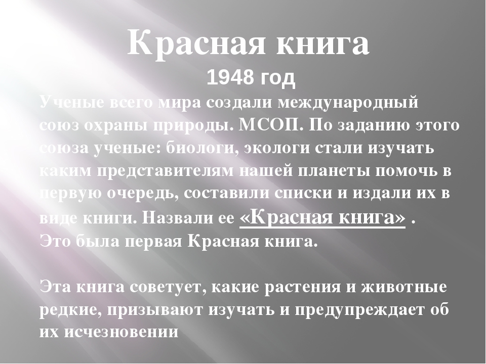 Красная книга 1948 год Ученые всего мира создали международный союз охраны пр...