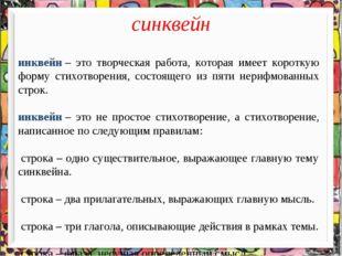 синквейн Синквейн– это творческая работа, которая имеет короткую форму стихо
