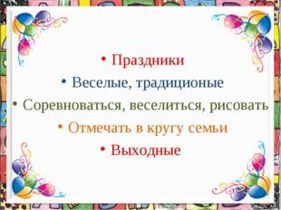 Праздники Веселые, традиционые Соревноваться, веселиться, рисовать Отмечать в
