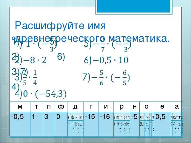 Расшифруйте имя древнегреческого математика.