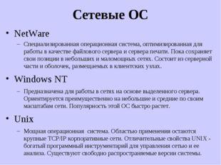 Сетевые ОС NetWare Специализированная операционная система, оптимизированная