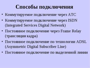 Способы подключения Коммутируемое подключение через АТС Коммутируемое подключ