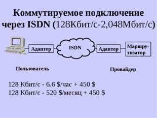 Коммутируемое подключение через ISDN (128Кбит/с-2,048Mбит/c) 128 Кбит/с - 6.6