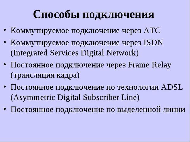 Способы подключения Коммутируемое подключение через АТС Коммутируемое подключ...