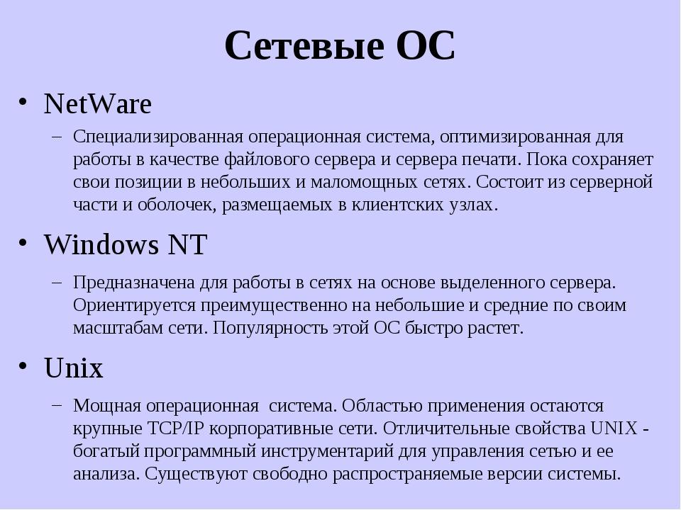 Сетевые ОС NetWare Специализированная операционная система, оптимизированная...