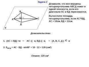 Задача 2 α А В С Д О Докажите, что все вершины четырехугольника АВСД лежат в