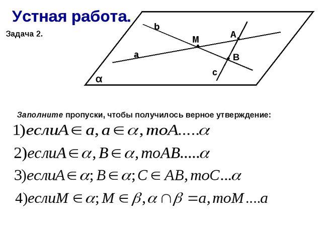 Устная работа. Задача 2. α А М В а b c Заполните пропуски, чтобы получилось в...