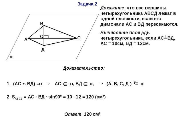 Задача 2 α А В С Д О Докажите, что все вершины четырехугольника АВСД лежат в...