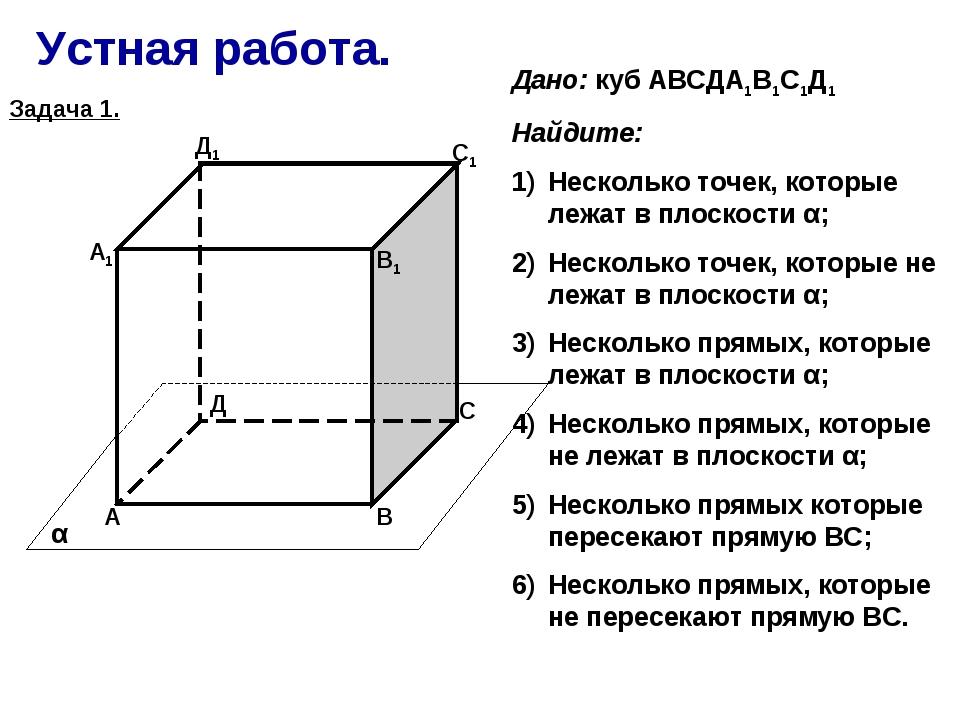 Устная работа. А В С Д А1 В1 С1 Д1 α Дано: куб АВСДА1В1С1Д1 Найдите: Нескольк...