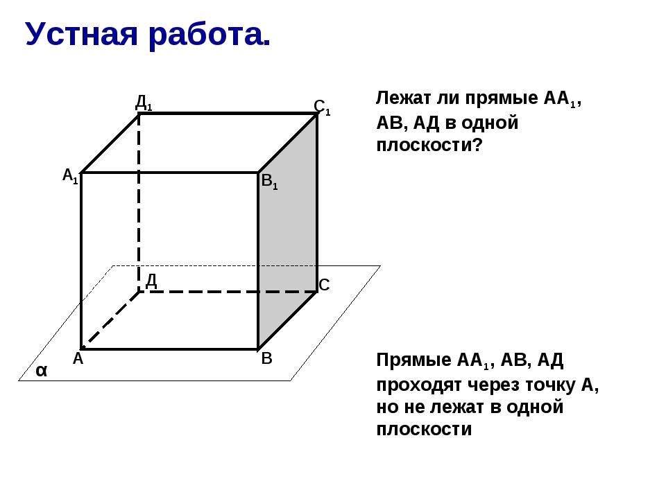 Устная работа. А В С Д А1 В1 С1 Д1 α Прямые АА1, АВ, АД проходят через точку...