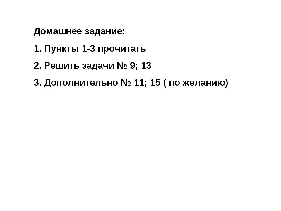 Домашнее задание: Пункты 1-3 прочитать Решить задачи № 9; 13 Дополнительно №...