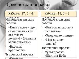 Демонстрация работ Кабинет 17, 3 - 4 классы Исследовательские работы: «Пять т