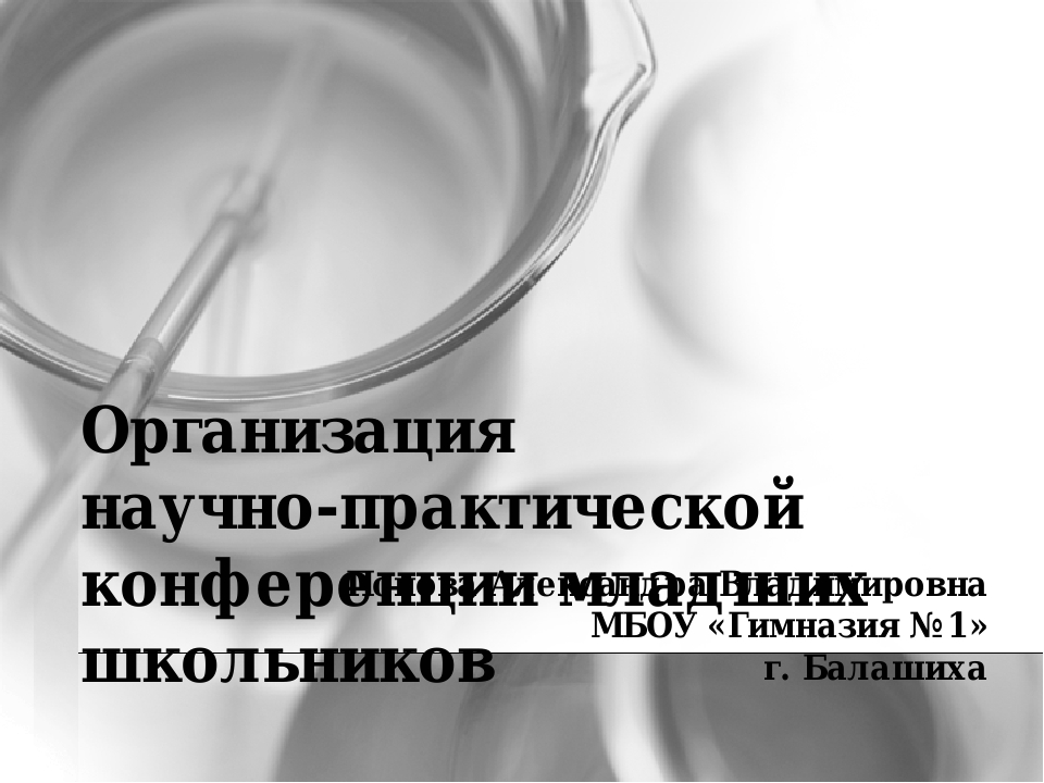Организация научно-практической конференции младших школьников Попова Алексан...