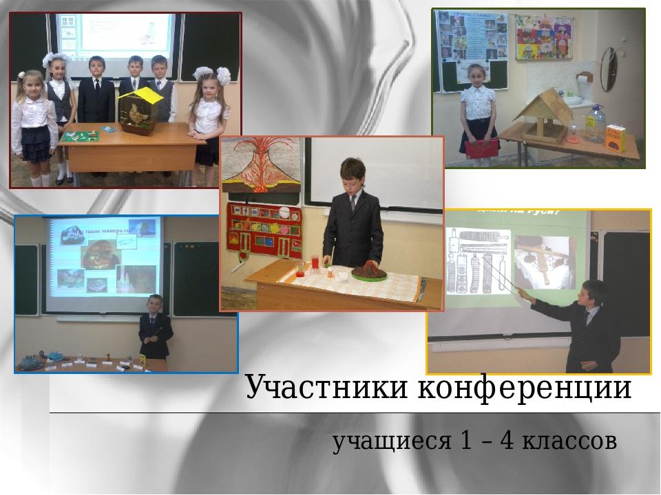 Участники конференции учащиеся 1 – 4 классов
