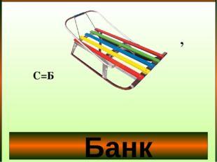 Банк , С=Б