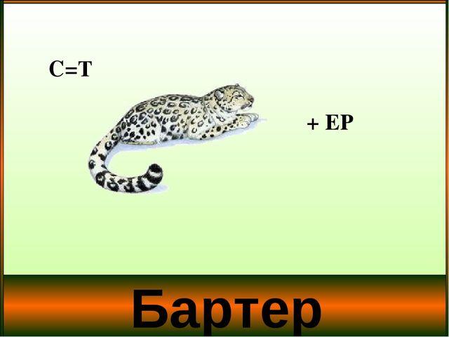 Бартер + ЕР С=Т
