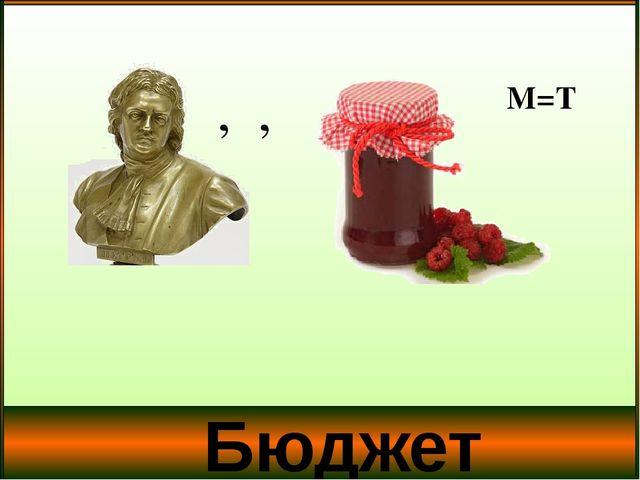 Бюджет , , М=Т