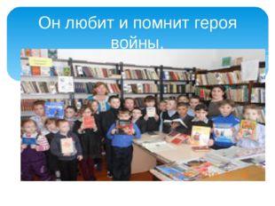 Он любит и помнит героя войны, Татарского сына великой страны