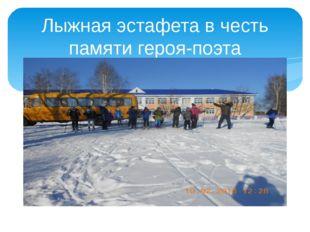 Лыжная эстафета в честь памяти героя-поэта