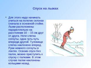 Спуск на лыжах Для этого надо начинать учиться на пологих склонах сначала в о