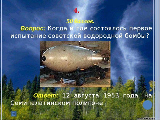 4. 50 баллов. Вопрос: Когда и где состоялось первое испытание советской в...