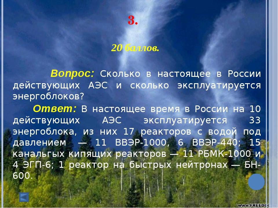 3. 20 баллов. Вопрос: Сколько в настоящее в России действующих АЭС и скол...