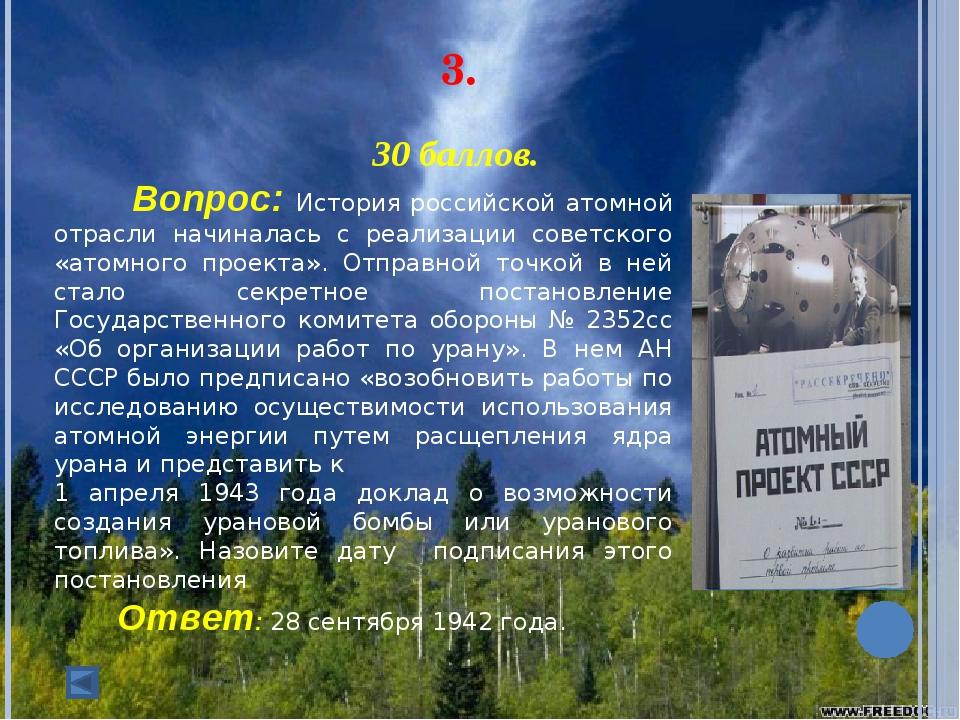3. 30 баллов. Вопрос: История российской атомной отрасли начиналась с р...