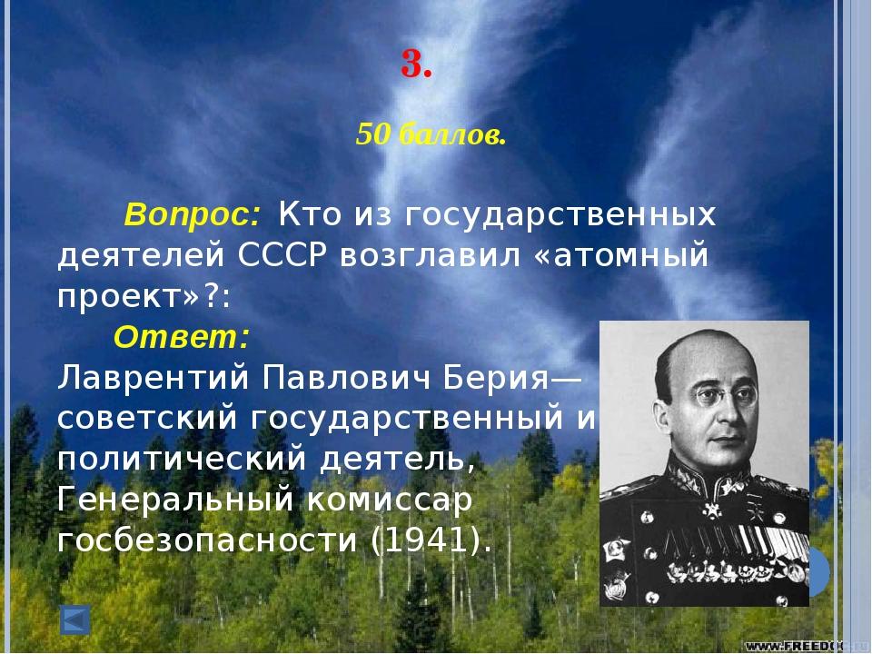 3. 50 баллов. Вопрос: Кто из государственных деятелей СССР возглавил «ато...