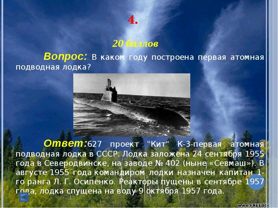 4. 20 баллов Вопрос: В каком году построена первая атомная подводн...