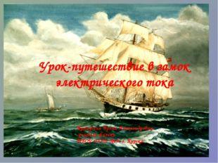 Урок-путешествие в замок электрического тока Кутафина Ирина Александровна, уч