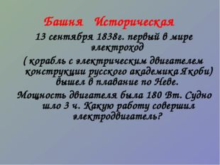 Башня Историческая 13 сентября 1838г. первый в мире электроход ( корабль с эл