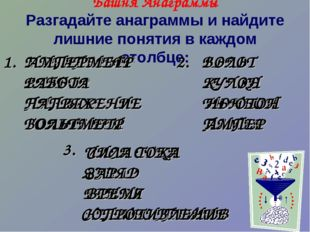 Башня Анаграммы Разгадайте анаграммы и найдите лишние понятия в каждом столбц