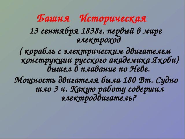 Башня Историческая 13 сентября 1838г. первый в мире электроход ( корабль с эл...