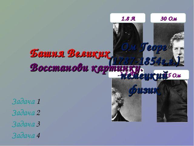 Задача 1 0,5 Ом Задача 2 Задача 3 Задача 4 1,5 А 30 Ом 1.8 А Ом Георг (1787-...