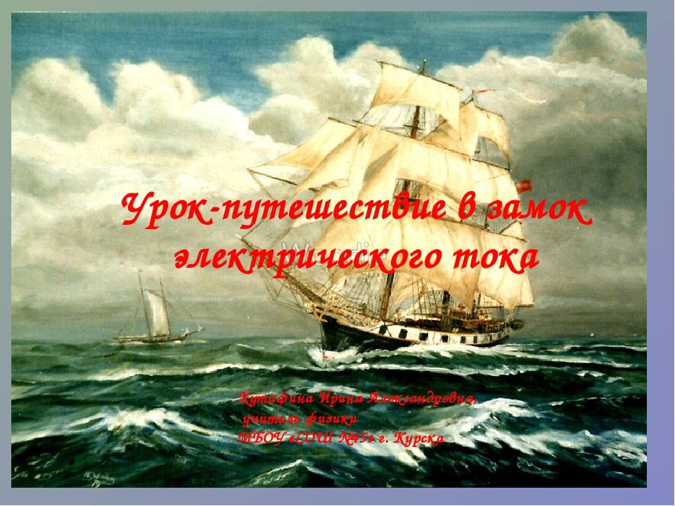 Урок-путешествие в замок электрического тока Кутафина Ирина Александровна, уч...