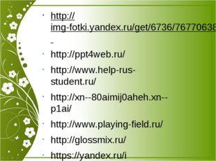http://img-fotki.yandex.ru/get/6736/76770638.5c/0_da58f_d1b9d135_orig http://