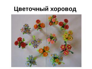 Цветочный хоровод