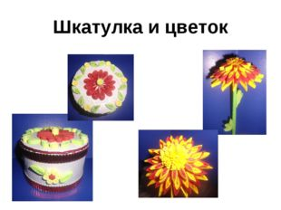 Шкатулка и цветок