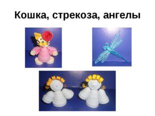 Кошка, стрекоза, ангелы