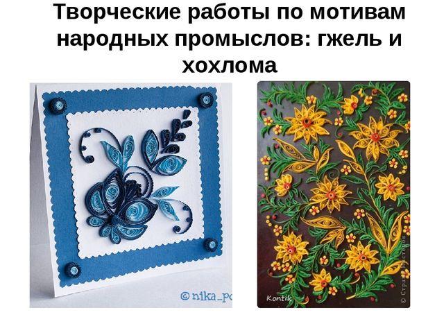 Творческие работы по мотивам народных промыслов: гжель и хохлома