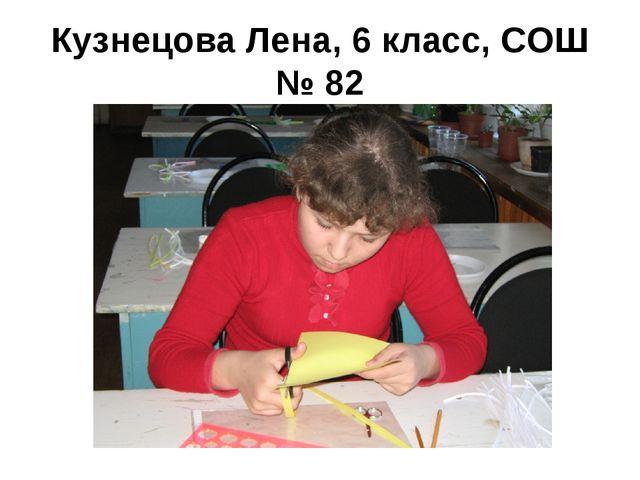 Кузнецова Лена, 6 класс, СОШ № 82