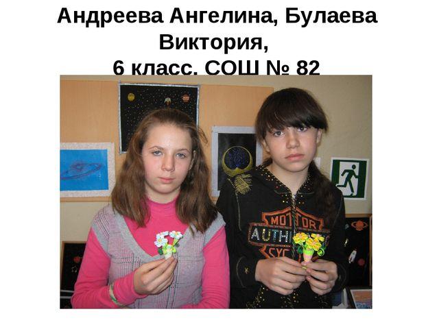 Андреева Ангелина, Булаева Виктория, 6 класс, СОШ № 82