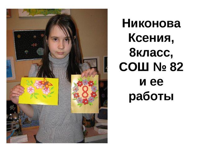 Никонова Ксения, 8класс, СОШ № 82 и ее работы