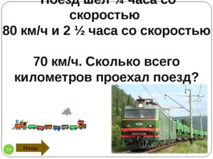 №2 Поезд шел ¾ часа со скоростью 80 км/ч и 2 ½ часа со скоростью 70 км/ч. Ско