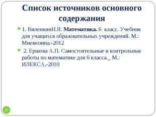 Список источников основного содержания 1. ВиленкинН.Я. Математика. 6 класс. У