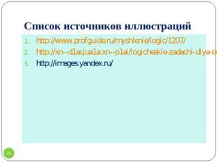Список источников иллюстраций http://www.profguide.ru/myshlenie/logic/1207/ h