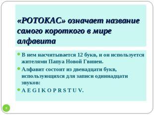 «РОТОКАС» означает название самого короткого в мире алфавита В нем насчитывае
