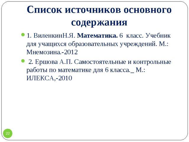 Список источников основного содержания 1. ВиленкинН.Я. Математика. 6 класс. У...